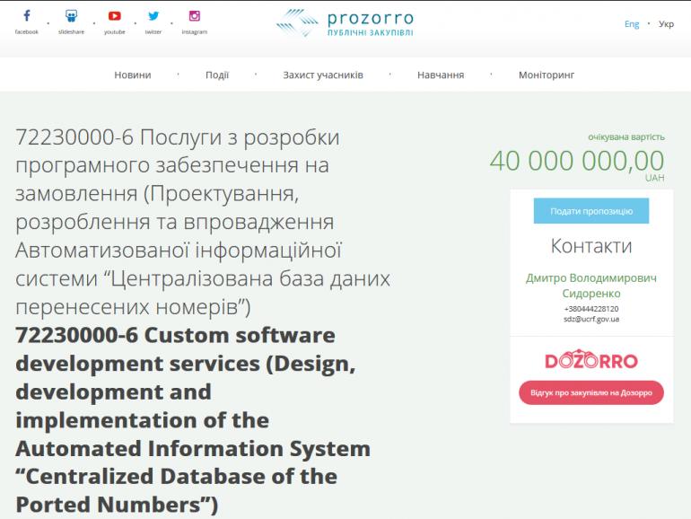 УГЦР запустил новый тендер по закупке услуги MNP в Украине через систему Prozorro с ограничением по сумме в 40 млн грн