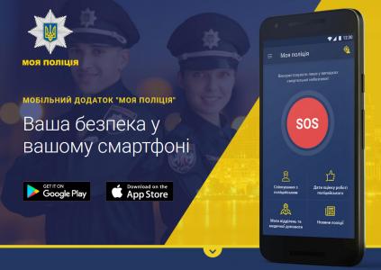 МВД: Мобильное приложение «Моя Полиция» заработает в шести областях Украины до конца 2017 года