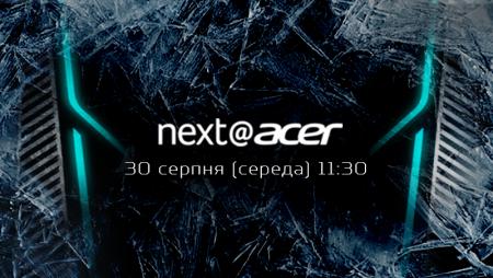 Прямая видеотрансляция с пресс-конференции Next@Acer на IFA 2017 (завершено)