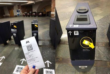 Киевский метрополитен продемонстрировал в работе первую автоматизированную станцию без касс и жетонов, но с киосками самообслуживания и QR-билетами