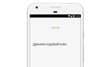 Google внедрила поддержку распознавания речи для 21 нового языка, доведя их общее количество до 119