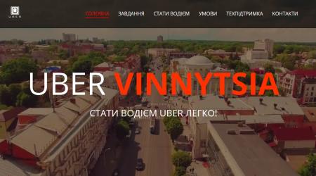 Uber планирует запуск в Виннице и уже начал набор водителей