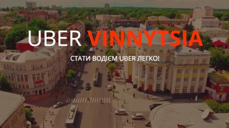 Винница стала седьмым городом Украины, куда пришел такси-сервис Uber