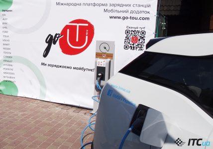 Go To-U – больше, чем просто зарядка для электромобиля?