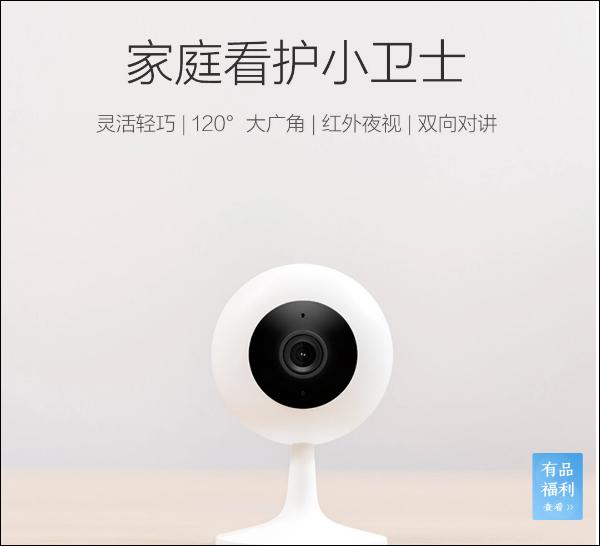 Xiaomi представила две домашние смарт-камеры