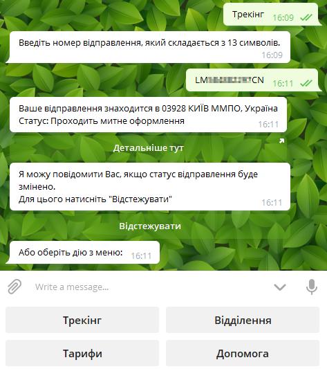 Укрпочта запустила официальный чат-бот в Telegram и обещает в ближайшем будущем добавить версии для Viber и Facebook