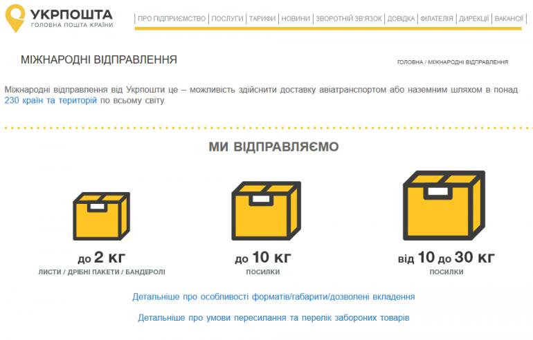 «Укрпочта» запустила услугу онлайн-оформления международных посылок для доставки в одну из 234 стран мира