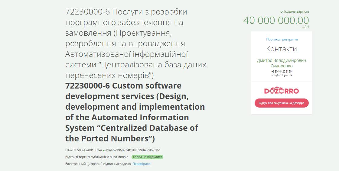 Новый тендер по закупке услуги MNP в Украине провалился из-за недостаточного количества участников