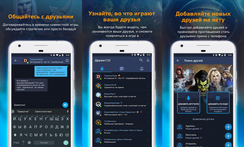 Blizzard запустила Battle.net для андроид иiOS