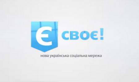 Новости украинских соцсетей: создатели Ukrainians анонсировали запуск нового проекта ЄСВОЄ, а Woolik перестала работать