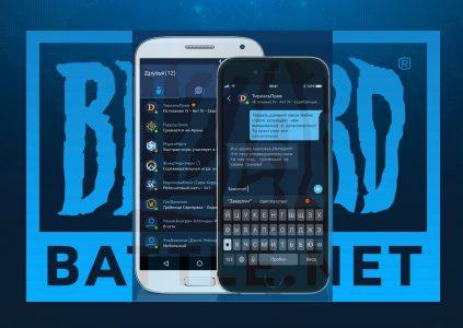 Blizzard выпустила мобильное приложение Battle.net для платформ Android и iOS