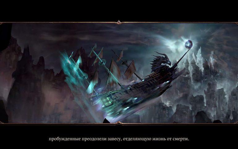 Divinity: Original Sin II – избранник богов