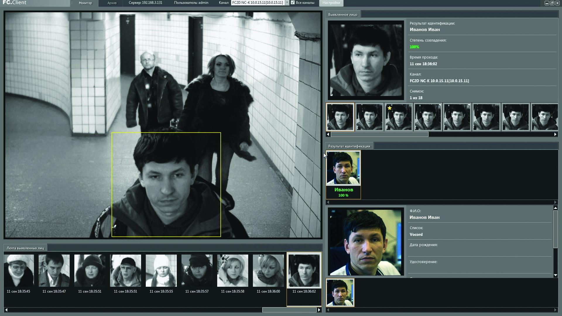 Настанциях вметро столицы Украины появятся камеры для распознавания лиц