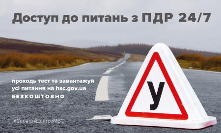 МВД Украины впервые опубликовало в свободном доступе все вопросы тестов по ПДД