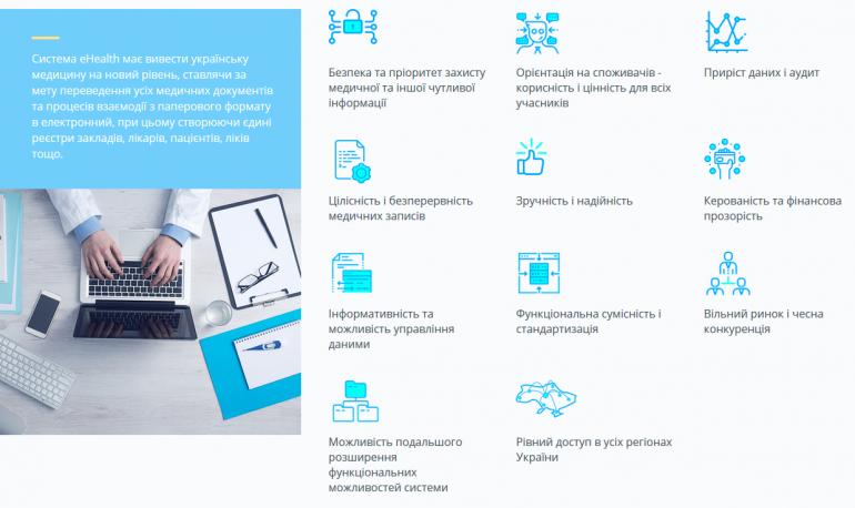 С сегодняшнего дня в электронной системе eHealth заработала регистрация врачей первичного звена и пациентов