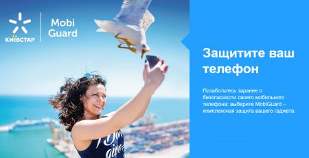 «Киевстар» предложил своим абонентам комплексную защиту мобильного телефона Mobi Guard в рамках услуг «Мобильная безопасность» и «Защита мобильного»