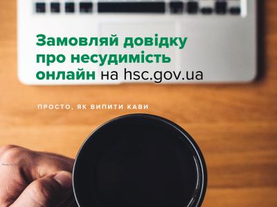 МВД: Справку об отсутствии судимости теперь можно заказать в онлайне