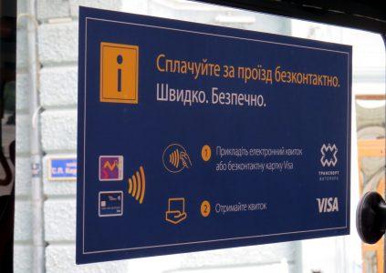 В Житомире внедрили первый в Украине электронный билет нового поколения