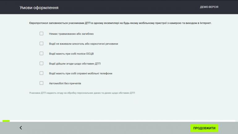 МТСБУ ввело вдействие информационную систему «Электронный европротокол»
