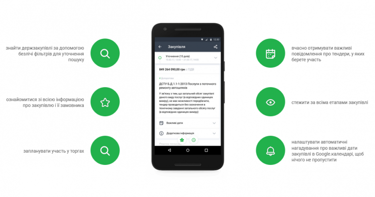 Участник системы ProZorro выпустил мобильное приложение Zakupki.Prom, которое позволит участвовать в электронных закупках с помощью смартфона