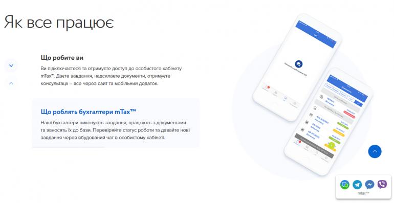 В Украине запустился стартап мобильной бухгалтерии mTax, который позволит украинским ФЛП вести бухгалтерию со смартфона и в онлайне