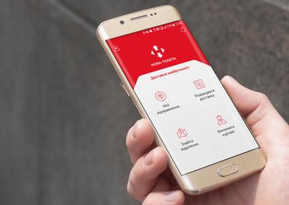 «Нова пошта» добавила в мобильное приложение возможность регистрации и управления доставкой для ФЛП и интернет-магазинов