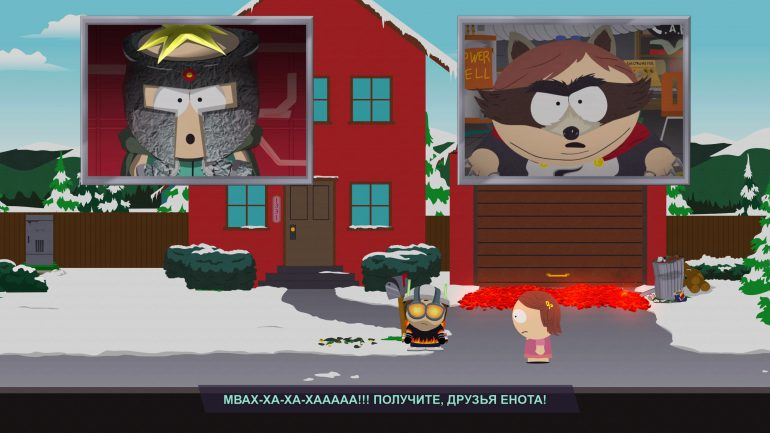 South Park: The Fractured But Whole Ч нулева¤ толерантность