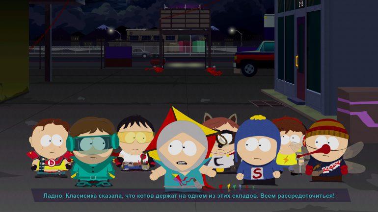 South Park: The Fractured But Whole — нулевая толерантность
