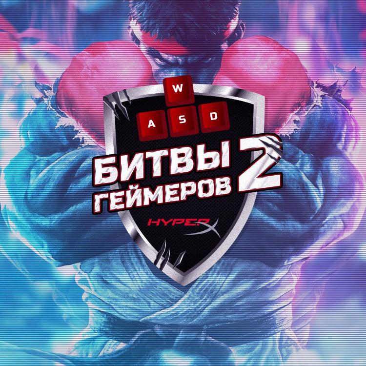 Второй сезон HyperX «Битвы геймеров» стартовал!