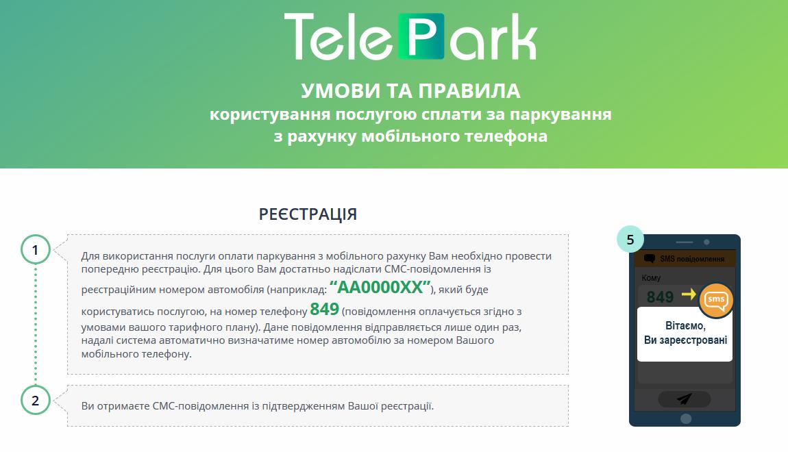 Абоненты Vodafone и«Киевстар» смогут оплачивать парковку вКиеве смобильного