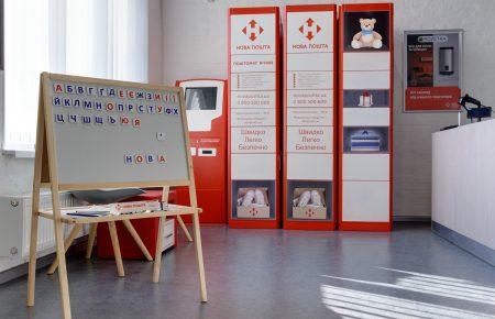 «Нова Пошта» открыла в Киеве первое отделение нового формата с переработанным интерьером, собственными почтоматами и детской зоной