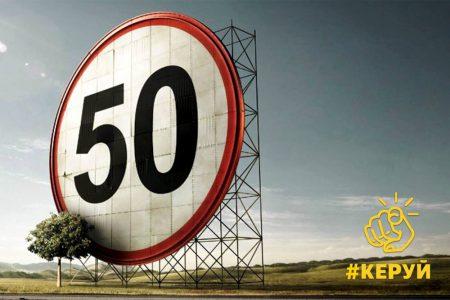"""Нацполиция Украины запустила социальный проект """"Керуй!"""", призывающий ответственно относиться к ПДД и управлять не только автомобилем, но и своими эмоциями [видео]"""