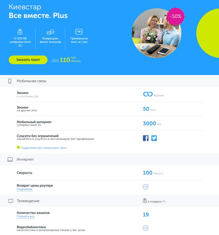 Киевстар объединил ТВ, Интернет и3G водин пакет «Киевстар Всё вместе»