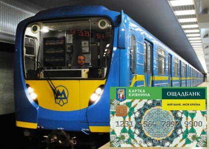 КГГА: С 1 декабря 2017 года льготники будут бесплатно ездить в метро только при наличии «Карточки киевлянина»