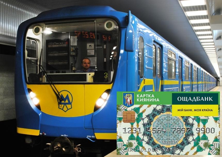 С1декабря льготники вкиевском метро будут ездить по«Карточке киевлянина»