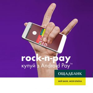 «Ощадбанк» подключился к системе Android Pay в Украине