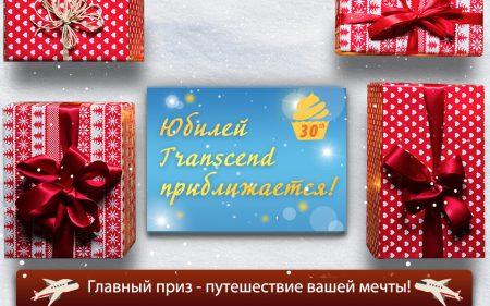 Юбилей Transcend приближается! У нас Юбилей, а Вам Подарки!