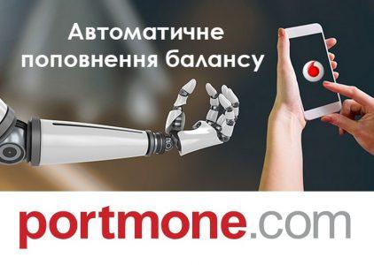 Portmone запустил услугу автоматического пополнения мобильного счета для абонентов Vodafone Украина