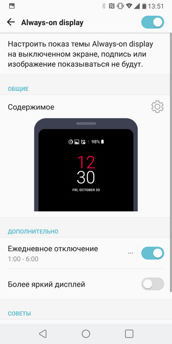 Обзор LG V30+