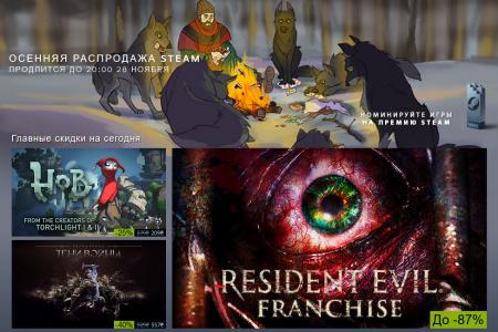 Steam запустил «Осеннюю распродажу» / Autumn Sale (впервые в гривне) и призвал выбирать номинантов на Премию Steam