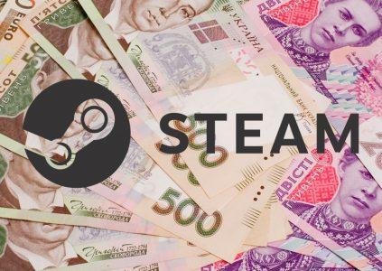 Steam начал рассылать украинским пользователям письма с уведомлением о переходе на гривну с 13 ноября 2017 года