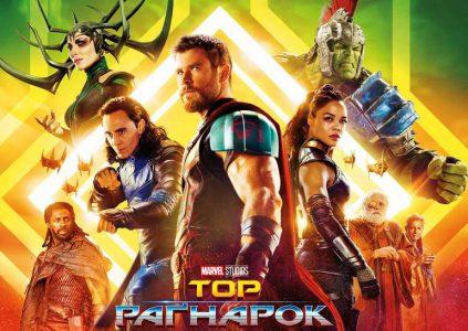 Thor: Ragnarok / «Тор: Рагнарек»