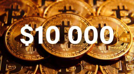 Bitcoin преодолел отметку в $10 000!