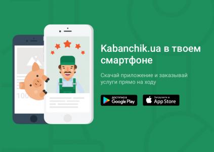 Мобильные приложения от онлайн-сервиса Kabanchik.ua: заказ услуг и поиск подработки за считанные минуты