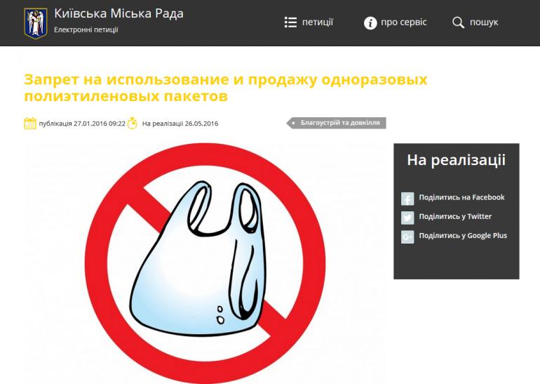 Киевсовет призвал Верховную Раду Украины полностью запретить использование и продажу полиэтиленовых пакетов