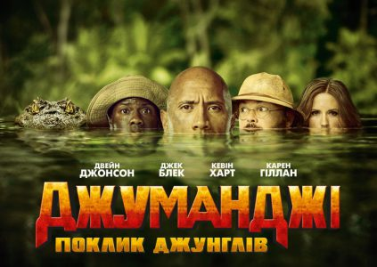 Jumanji: Welcome to the Jungle / «Джуманджи: Зов джунглей»