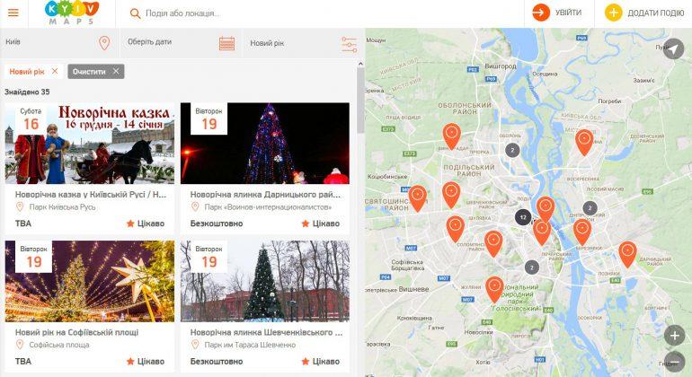 В Киеве запустили ресурс Kyiv Maps, представляющий собой единую онлайн-базу городских событий и локаций на основе Google Maps