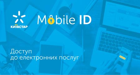 """""""Киевстар"""" запустил Mobile ID в опытную эксплуатацию, коммерческий запуск сервиса состоится во втором квартале 2018 года"""