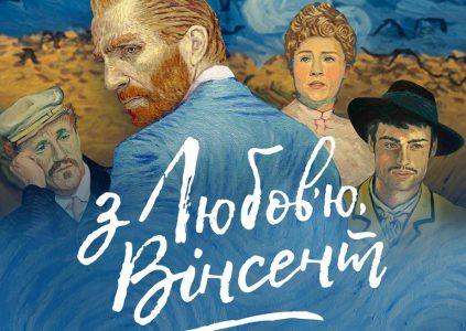 Loving Vincent / «С любовью, Винсент»
