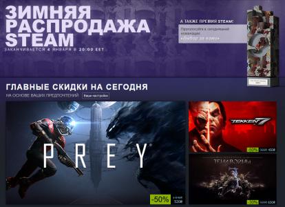 """На Steam стартовала """"Зимняя распродажа"""" / Steam Winter Sale и началось голосование за победителей Премии Steam 2017"""